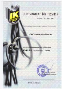Сертификат от К-Флекс