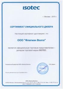 Сертификат от Изотек